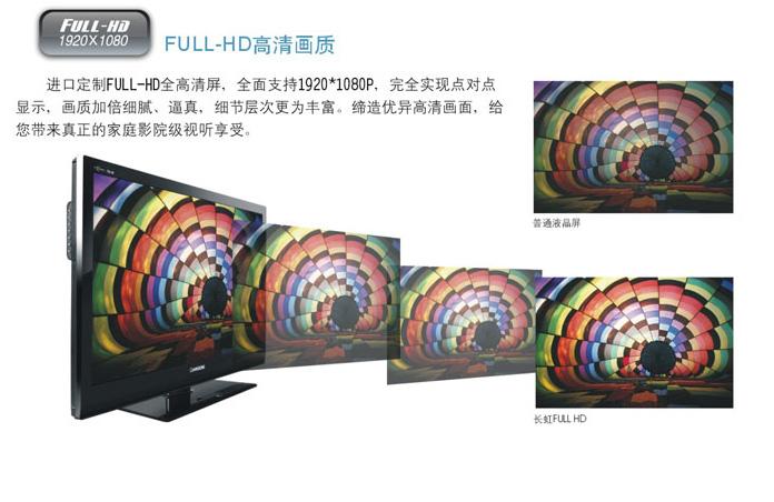 长虹32英寸液晶电视lt32710