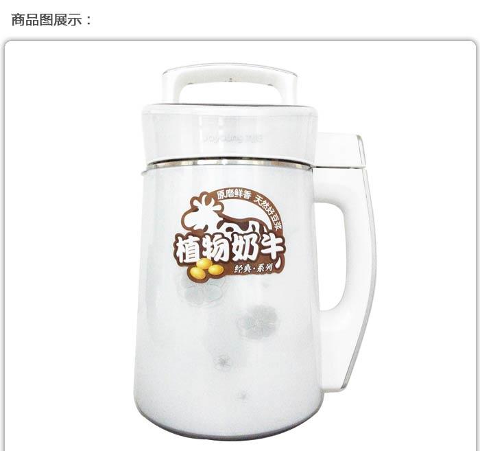 九阳豆浆机dj13b-d18d